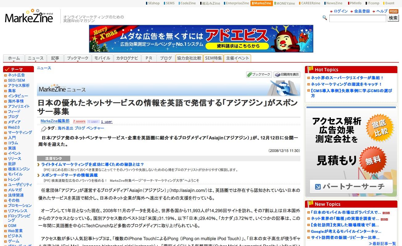 asaijin_article.jpg