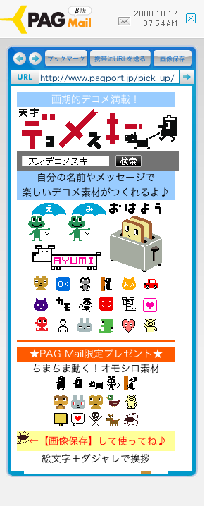 pagmail4.png