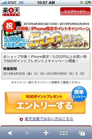 rakuten_iphone2.jpg