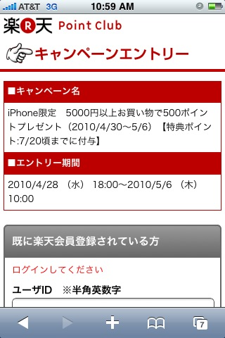 rakuten_iphone3.jpg