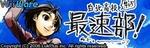 saisokubu_banner-thumbnail2.jpg