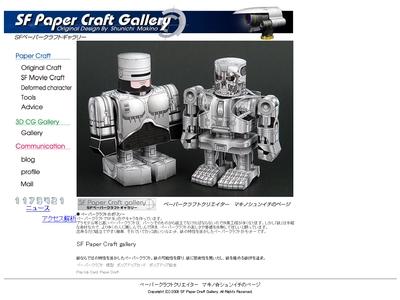 sf-papercraft.jpg